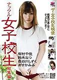 ザ・女子校生映像『ナックル女子校生総集編』 [DVD]