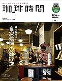 【特別付録:2016カレンダー】珈琲時間 2016年 2 月号 [雑誌]