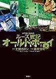 新装版 オールド・ボーイ(3) (アクションコミックス)