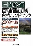 国内旅行管理者試験合格ハンドブック 2009年版