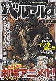ベルセルク EPISODE6 ゴッド・ハンド降臨/黒い剣士誕 (ヤングアニマルリミックス)