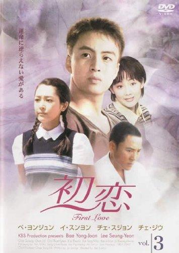 初恋 3(第7話 第9話)
