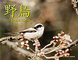 2013年カレンダー「野鳥」