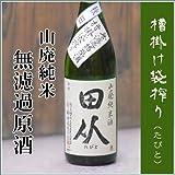 田从 山廃純米 無濾過原酒 21BY 1800ml 【秋田県 舞鶴酒造】たびと 一升瓶