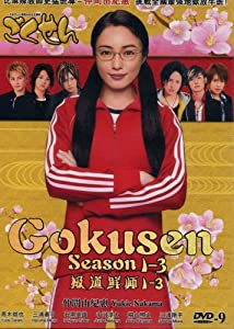 2008 Japanese Drama Gokusen I Ii Iii W English Subtitle