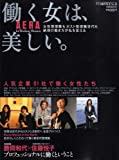 働く女は美しい-AERA for Working Women (アエラ・フォア・ワーキング・ウィメン) 2008年 10/30号 [雑誌]