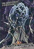 FF ファイナルファンタジー クリーチャーズ3-26.シーモア:異体 彩色 カード欠品