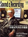 サウンド&レコーディング・マガジン (Sound & Recording magazine) 2008年 12月号 [雑誌]