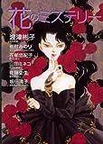 花のミステリー (あおばコミックス)