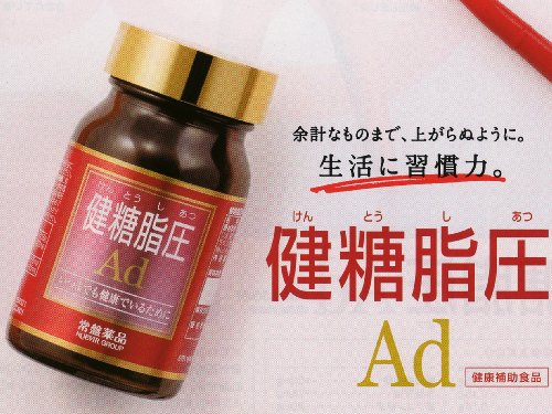 常盤薬品健糖脂圧Ad 90粒×3個入 健康補助食品