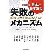 事例研究 日本と日本軍の失敗のメカニズム―間違いはなぜ繰り返されるのか
