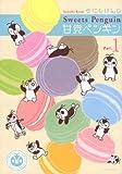 甘党ペンギン(1) (KCx(ARIA))