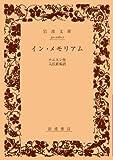 イン・メモリアム (岩波文庫 赤 226-2)