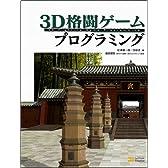 3D格闘ゲームプログラミング
