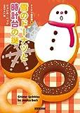雪のドーナツと時計台の謎 (ドーナツ事件簿)
