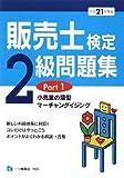 販売士検定2級問題集 平成21年度版 Part1 (2009)