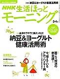 NHK 生活ほっとモーニング 2007年 04月号 [雑誌]