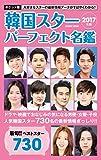 韓国スターパーフェクト名鑑 2017年版 (COSMIC MOOK)