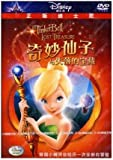 Tinker Bell and the Lost Treasure (Mandarin Chinese Edition)