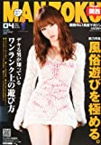 MAN-ZOKU (マンゾク) 関西 2013年 04月号 [雑誌]