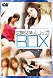 夫婦交換 -すわっぷボックス- [DVD]