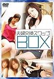 ���ظ� -����äץܥå���- [DVD]