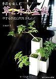 季節を楽しむ草と木の盆栽—やすらぎの自然を手もとに (別冊趣味の山野草)