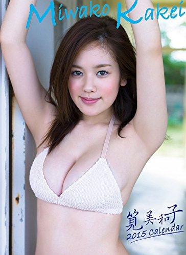 筧美和子 2015カレンダー