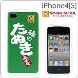 ストラップヤ 東洋水産iPhone4Sケース 緑のたぬき