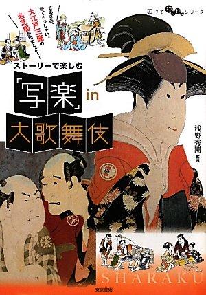 「写楽」in大歌舞伎