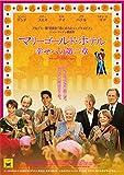 マリーゴールド・ホテル 幸せへの第二章【DVD化お知らせメール】 [Blu-ray]