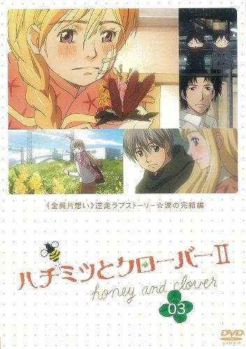 ハチミツとクローバーII VOL.3 通常版 [DVD]