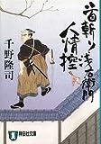 首斬り浅右衛門人情控 (祥伝社文庫 ち 2-2)