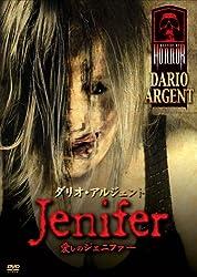愛しのジェニファー [DVD]