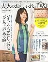 大人のおしゃれ手帖 2015年 06 月号 [雑誌]