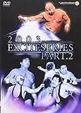 全日本プロレス 2003エキサイトバトルPART.2[DVD]