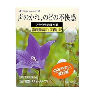 【第2類医薬品】響声破笛丸料 エキス細粒 12包