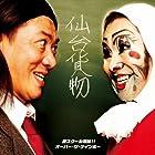 �ݥ����������!!/�����С�������������ܡ�(DVD��)(�����С���������ܡ����˺ס�in������饤�֥����������)(�߸ˤ��ꡣ)