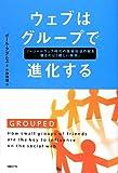 ウェブはグループで進化する  ソーシャルウェブ時代の情報伝達の鍵を握るのは「親しい仲間」