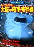 のってみたいな!大阪の電車・新幹線 (のりもの写真えほん)