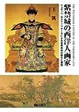 紫禁城の西洋人画家―ジュゼッペ・カスティリオーネによる東洋美術の融合と展開