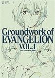 新世紀エヴァンゲリオン原画集 第1巻―Groundwork of EVANGELION VOL.1