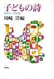 子どもの詩―詩集 (1985~1990)