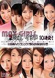 MAX GIRLS(15)拘束×いじめ [DVD]