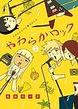 やわらかロック / 石川 ローズ のシリーズ情報を見る