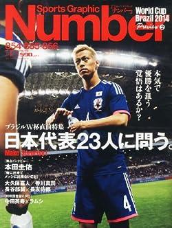 Sports Graphic Number (スポーツ・グラフィック ナンバー) 2014年 7/17号