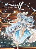 【Amazon.co.jp限定】ファイアーエムブレム if オリジナルサウンドトラック(B6サイズ クリアファイル付)