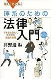 理系のための法律入門 第2版 デキる社会人に不可欠な知識と倫理