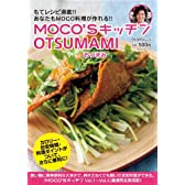 MOCO'Sキッチン OTSUMAMI おつまみ (日テレムック ワンコインムック)
