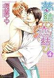 夢結び恋結び 第4巻      (あすかコミックスCL-DX)